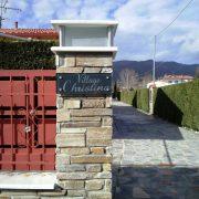 Christina Village Luxury Grcka Regija Sv. Djordja Nea Vrasna Olimpturs